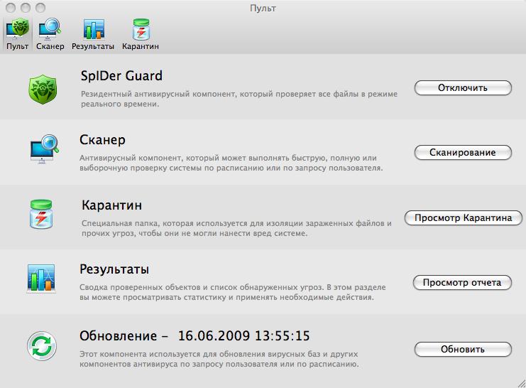 DrWeb_Mac_1_ru.jpg